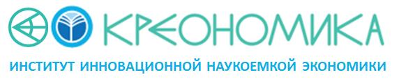 Институт инновационной наукоемкой экономики
